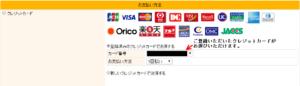 クレジットカード登録2