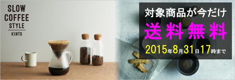 KINTO_期間限定送料無料