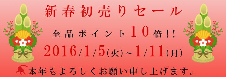 新春初売りセール2016年度版