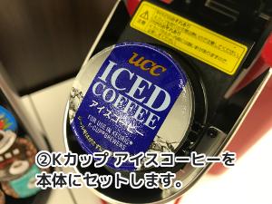 keurig_ice02
