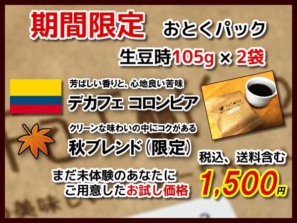焙煎所直送コーヒー豆 おとくパック